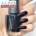 OPI オーピーアイ NL T02 Black Onyx(ブラック・オニックス) ブラック opi ネイル ネイルカラー ネイルポリッシュ マニキュア メンズ