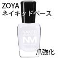 ZOYA(ゾーヤ)ネイキッドマニキュア ネイキッドベース (ベースコート・爪強化)