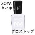 ZOYA(ゾーヤ)ネイキッドマニキュア グロッシーシール(グロストップコート)