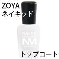ZOYA(ゾーヤ)ネイキッドマニキュア サテンシール (トップコート)