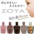 ZOYA(ゾーヤ) 売れ筋ブラウン系 ZP879 ZP880 ZP966 ZP779 ZP811 自爪 の為に作られた ネイル にやさしい 自然派 マニキュア zoya セルフネイル にもおすすめ 茶色 人気色 トップ10