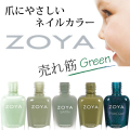 ZOYA(ゾーヤ) 売れ筋グリーン系 ZP655 ZP826 ZP781 ZP902 ZP974 自爪 の為に作られた ネイル にやさしい 自然派 マニキュア zoya セルフネイル にもおすすめ 緑 人気色 トップ10