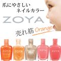 ZOYA(ゾーヤ) 売れ筋オレンジ系 ZP677 ZP741 ZP951 ZP472 ZP441 自爪 の為に作られた ネイル にやさしい 自然派 マニキュア zoya セルフネイル にもおすすめ オレンジ 人気色 トップ10