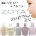 ZOYA(ゾーヤ) 売れ筋ホワイトグレー系 ZP658 ZP698 ZP541 ZP825 ZP594 自爪 の為に作られた ネイル にやさしい 自然派 マニキュア zoya セルフネイル にもおすすめ 白 人気色 トップ10