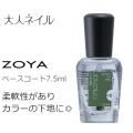[お試しサイズ] ZOYA ゾヤ ゾーヤ アンカーベースコート 7.5ml 柔軟性 カラー下地 長持ち