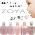 ZOYA(ゾーヤ) 売れ筋ベージュ系 ZP244 ZP351 ZP706 ZP563 ZP905