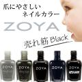 ZOYA(ゾーヤ) 売れ筋ブラック系 ZP661 ZP656 ZP771 ZP387 ZP967