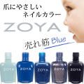 ZOYA(ゾーヤ) 売れ筋ブルー系 ZP828 ZP1039 ZP686 ZP952 ZP913 自爪 の為に作られた ネイル にやさしい 自然派 マニキュア zoya セルフネイル にもおすすめ 青 人気色 トップ10