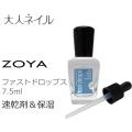 [お試しサイズ] ZOYA ゾヤ ゾーヤ ファストドロップス 7.5ml 速乾剤 爪まわり 保湿