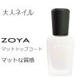 ZOYA ゾーヤ ゾヤ マットトップコート 15ml マットな質感