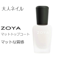ZOYA ゾーヤ ゾヤ マットトップコート 15ml マットな質感 zoya ネイル ネイルカラー カラー 爪 補強 強化 自爪 かわいい 可愛い おしゃれ マニキュア ポリッシュ ラッカー セルフZOYA ゾーヤ マットトップコート 自爪 の為に作られた ネイル にやさしい ネイルカラー