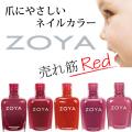 ZOYA(ゾーヤ) 売れ筋レッド系 ZP455 ZP910 ZP259 ZP909 ZP908