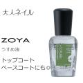 ZOYA(ゾーヤ)リニュー(ポリッシュ(トップ・ベース含む)専用のうすめ液) ZTRN02