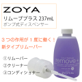 ZOYA ゾヤ ゾーヤ リムーブプラス ZTBF02 237ml 除光液 リムーバー クリーナー プレッツ