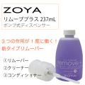 ZOYA ゾヤ ゾーヤ リムーブプラス ZTBF02 237ml ポンプ式 除光液 リムーバー クリーナー プレッツ 検定 自然派 リムーバー zoya セルフネイル にもおすすめ