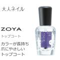 ZOYA ゾヤ ゾーヤ アーマートップコート ZTAR01 カラーを保護 長持ち UVカット 検定