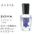 [お試しサイズ] ZOYA ゾヤ ゾーヤ アーマートップコート 7.5ml カラーを保護 UVカット 長持ち