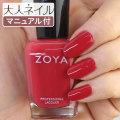 ZOYA ゾーヤ ゾヤ ネイルカラー ZP1005 MARGARET 15mL 自爪 の為に作られた ネイル にやさしい 自然派 マニキュア zoya セルフネイル にもおすすめ レッド 赤 赤褐色 秋ネイル 秋カラー