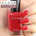 ZOYA ゾーヤ ゾヤ ネイルカラー ZP1018 15mL TANYA 自爪 の為に作られた ネイル にやさしい 自然派 マニキュア zoya セルフネイル にもおすすめ レッド 赤 キャンディ