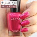 ZOYA ゾーヤ ゾヤ ネイルカラー ZP1019 15mL ROSA 自爪 の為に作られた ネイル にやさしい 自然派 マニキュア zoya セルフネイル にもおすすめ フューシャ ピンク パール ペディキュア クリスマス