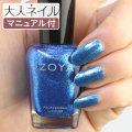 ZOYA ゾーヤ ゾヤ ネイルカラー ZP1023 15mL ALESSIA 自爪 の為に作られた ネイル にやさしい 自然派 マニキュア zoya セルフネイル にもおすすめ グリッター ラメ アイスブルー 海 メタリック ブルー 青 ペディキュア