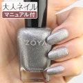 ZOYA ゾーヤ ゾヤ ネイルカラー ZP1024 15mL JETT 自爪 の為に作られた ネイル にやさしい 自然派 マニキュア zoya セルフネイル にもおすすめ グリッター ラメ マット シルバー フロスト