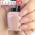 ZOYA ゾーヤ ゾヤ ネイルカラー ZP1029 15mL AJ 自爪 の為に作られた ネイル にやさしい 自然派 マニキュア zoya セルフネイル にもおすすめ パール ブラッシュ ピンク 春カラー 春ネイル