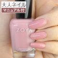 ZOYA ゾーヤ ゾヤ ネイルカラー ZP244 15mL MIA ミア 自爪 の為に作られた ネイル にやさしい 自然派 マニキュア zoya セルフネイル にもおすすめ 肌色 ピンクベージュ 人気色 トップ10