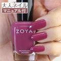 ZOYA ゾーヤ ネイルカラー ZP421 15mL PAIGE ペイジ 自爪 の為に作られた ネイル にやさしい 自然派 マニキュア zoya セルフネイル にもおすすめ モーヴ パープル ベリー