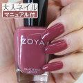ZOYA ゾーヤ ネイルカラー ZP422 15mL COCO ココ 自爪 の為に作られた ネイル にやさしい 自然派 マニキュア zoya セルフネイル にもおすすめ モーヴ パープル 紫