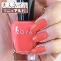 ZOYA ゾーヤ ゾヤ ネイルカラー ZP441 15mL ELODIE エロディ 自爪 の為に作られた ネイル にやさしい 自然派 マニキュア zoya セルフネイル にもおすすめ コーラルピンク オレンジ トップ10 人気色