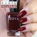 ZOYA ゾーヤ ネイルカラー ZP455 15mL DAKOTA ダコタ 自爪 の為に作られた ネイル にやさしい 自然派 マニキュア zoya セルフネイル にもおすすめ レッド ボルドー ワインレッド ブラウンレッド トップ10 人気色