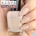 ZOYA ゾーヤ ネイルカラー ZP705 15mL TAYLOR テイラー 自爪 の為に作られた ネイル にやさしい 自然派 マニキュア zoya セルフネイル にもおすすめ ヌードベージュ オフィス
