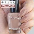 ZOYA ゾーヤ ゾヤ ネイルカラー ZP742 15mL Spencer スペンサー 自爪 の為に作られた ネイル にやさしい 自然派 マニキュア zoya セルフネイル にもおすすめ キャラメル ブラウン 秋カラー 秋ネイル 人気 トップ5