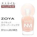 ZOYA ゾーヤ ネイキッドマニキュア カラーパーフェクター ZP784 Buff 15ml 肌色 桃色 自然 ナチュラル オフィス