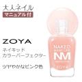 ZOYA ゾーヤ ネイキッドマニキュア カラーパーフェクター ZP786 PINK 15ml ツヤ ピンク ナチュラル オフィス