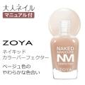 ZOYA ゾーヤ ネイキッドマニキュア カラーパーフェクター ZP787 NUDE 15ml ベージュ 柔らか ナチュラル オフィス