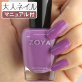 ZOYA ゾーヤ ゾヤ ネイルカラー ZP888 15mL Tina CHARMING 自爪 の為に作られた ネイル にやさしい 自然派 マニキュア zoya セルフネイル にもおすすめ スモーキー パープル 紫 秋ネイル 秋カラー