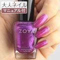 ZOYA ゾーヤ ゾヤ ネイルカラー ZP889 15mL Millie CHARMING 自爪 の為に作られた ネイル にやさしい 自然派 マニキュア zoya セルフネイル にもおすすめ バイオレット 紫 パール