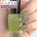 ZOYA ゾーヤ ゾヤ ネイルカラー ZP902 15mL Arbor WANDERLUST 自爪 の為に作られた ネイル にやさしい 自然派 マニキュア zoya セルフネイル にもおすすめ オリーブ グリーン 緑 秋ネイル 秋カラー 人気 トップ5