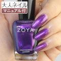ZOYA ゾーヤ ゾヤ ネイルカラー ZP919 15mL Delaney 自爪 の為に作られた ネイル にやさしい 自然派 マニキュア zoya セルフネイル にもおすすめ パール アメジスト パープル 紫 冬ネイル 冬カラー