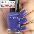 ZOYA ゾーヤ ゾヤ ネイルカラー ZP920 15mL Danielle 自爪 の為に作られた ネイル にやさしい 自然派 マニキュア zoya セルフネイル にもおすすめ ブルーパープル 青 紫 冬ネイル 冬カラー