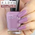 ZOYA ゾーヤ ゾヤ ネイルカラー ZP929 15mL Trudith 自爪 の為に作られた ネイル にやさしい 自然派 マニキュア zoya セルフネイル にもおすすめ 藤色 パープル 紫 春ネイル 春カラー