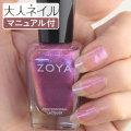 ZOYA ゾーヤ ゾヤ ネイルカラー ZP932 15mL Leisel 自爪 の為に作られた ネイル にやさしい 自然派 マニキュア zoya セルフネイル にもおすすめ グリッター シアー 透明 バイオレット 紫 春ネイル 春カラー 人気色 トップ5