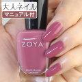 ZOYA ゾーヤ ゾヤ ネイルカラー ZP955 15mL RUTHIE 自爪 の為に作られた ネイル にやさしい 自然派 マニキュア zoya セルフネイル にもおすすめ ラズベリー ローズ 紫 パープル 秋ネイル 秋カラー