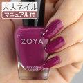 ZOYA ゾーヤ ゾヤ ネイルカラー ZP959 15mL DONNIE 自爪 の為に作られた ネイル にやさしい 自然派 マニキュア zoya セルフネイル にもおすすめ パープル 紫 秋ネイル 秋カラー