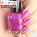 ZOYA ゾーヤ ゾヤ ネイルカラー ZP965 15mL TARYN 自爪 の為に作られた ネイル にやさしい 自然派 マニキュア zoya セルフネイル にもおすすめ グリッター ラメ パール フューシャ ピンク 紫 クリスマス