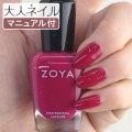 ZOYA ゾーヤ ゾヤ ネイルカラー ZP970 15mL ALLISON 自爪 の為に作られた ネイル にやさしい 自然派 マニキュア zoya セルフネイル にもおすすめ レッド 赤