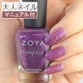 ZOYA ゾーヤ ゾヤ ネイルカラー ZP971 15mL COOKIE 自爪 の為に作られた ネイル にやさしい 自然派 マニキュア zoya セルフネイル にもおすすめ グリッター ラメ パープル 紫