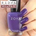 ZOYA ゾーヤ ゾヤ ネイルカラー ZP972 15mL CHIARA 自爪 の為に作られた ネイル にやさしい 自然派 マニキュア zoya セルフネイル にもおすすめ 濃い パープル 紫